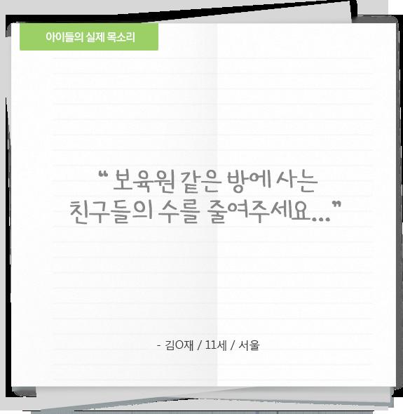 '보육원같은 방에 사는 친구들의 수를 줄여주세요...' - 김○제/11세/서울