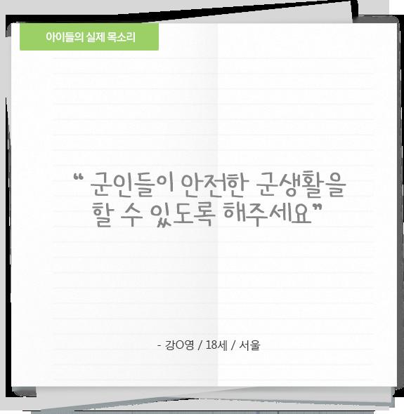 '군인들이 안전한 군생활을 할 수 있도록 해주세요' - 강○영/18세/서울