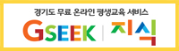 GSEEK_경기도 온라인 평생학습 서비스