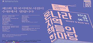 한국 지역 도서전