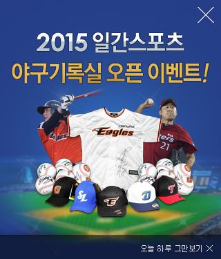 2015 일간스포츠 야구기록실 오픈 이벤트