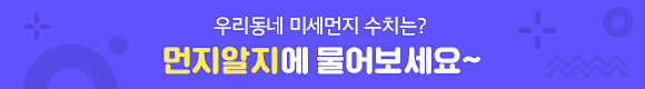 미세제로 : https://mgrg.joins.com/