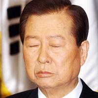 김대중 심각한 표정