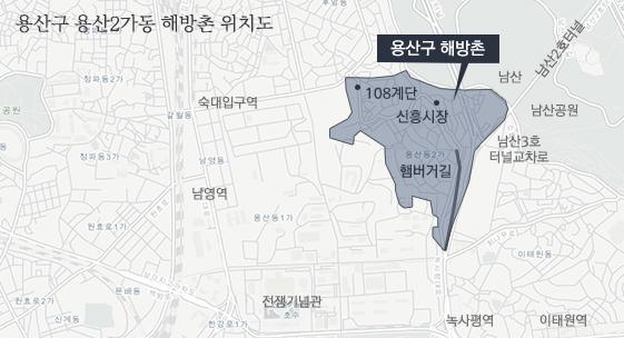 서울시 용산구 용산2가동 해방촌 위치도