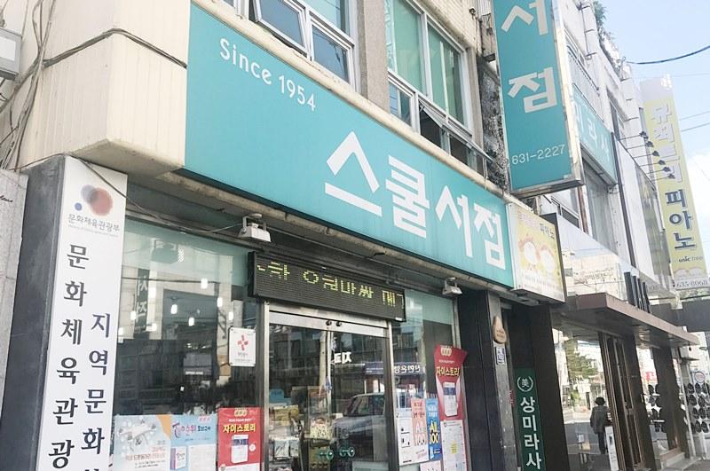 경북 영주시 스쿨서점