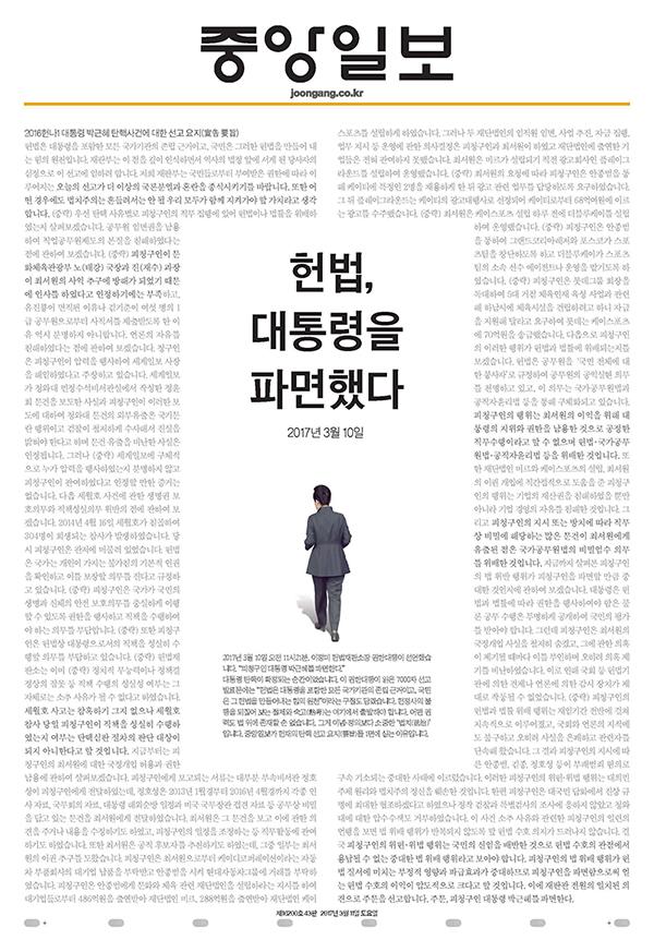 중앙일보 1면