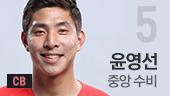 5번 윤영선 선수 중앙 수비
