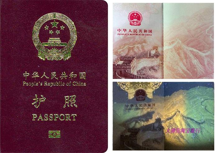 중국 여권 표지와 속지