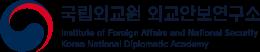 외교안보연구소