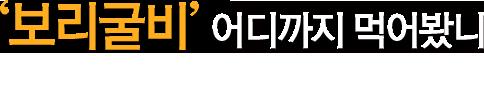 보리굴비 어디까지 먹어봤니 - 한국의 명품 식재료  보리굴비