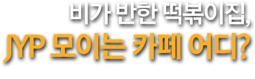 비가 반한 떡볶이집, JYP 모이는 카페 어디?
