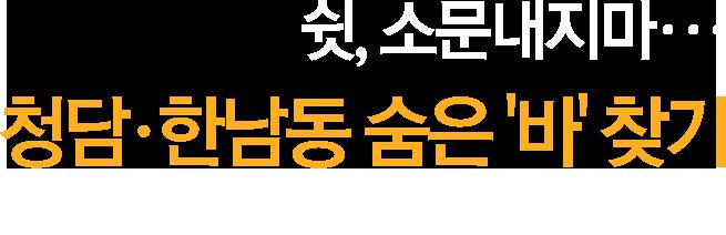쉿, 소문내지마···청담·한남동 숨은 '바' 찾기