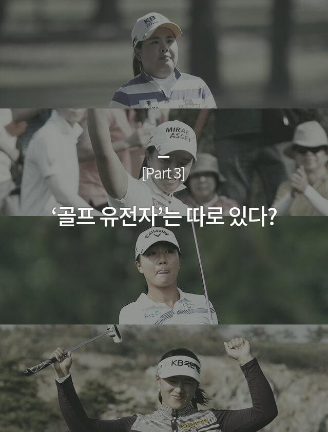 골프 유전자는 따로 있다?