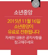 소년중앙 - 2015년 11월 16일 소년중앙이 유료로 전환됩니다. 자세한 내용은 공지사항을 참고해주세요
