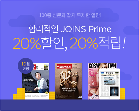 100종 신문과 잡지 무제한 열람! 합리적인 JOINS Prime 20% 할인, 20% 적립! 10월 한정
