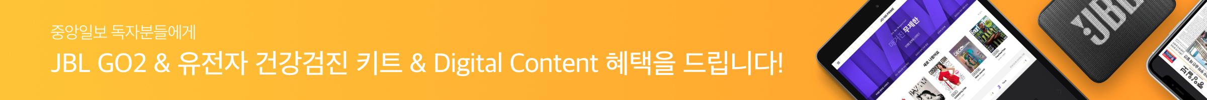 중앙일보 독자분들에게 jbl go2 & digital content 혜택을 드립니다.