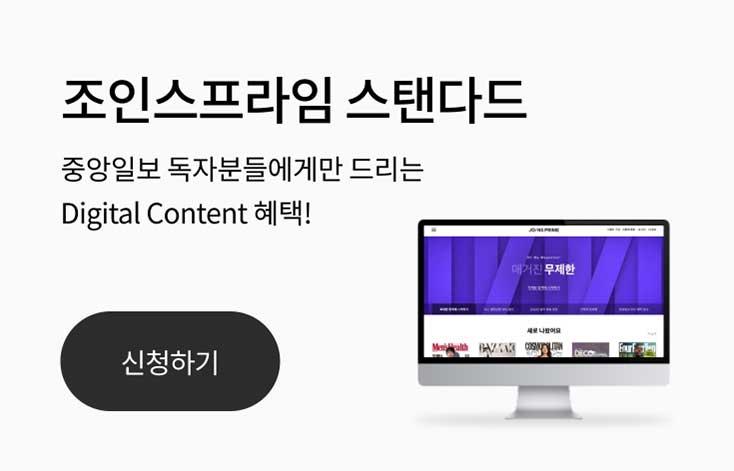 조인스프라임 스탠다드 중앙일보 독자분들에게만 드리는 digital content 혜택