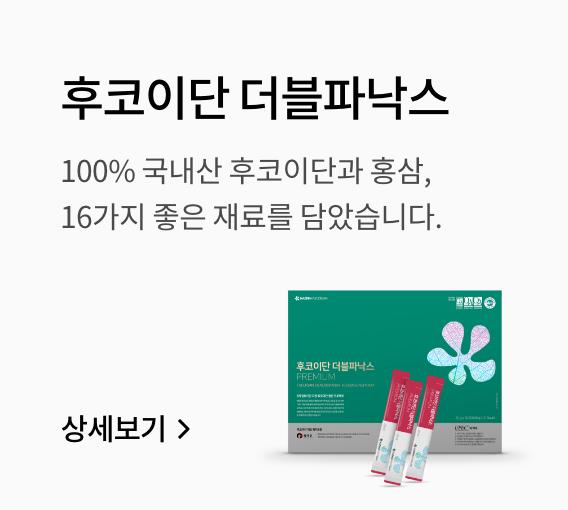 후코이단 더블파낙스 제공