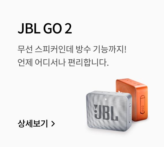 JBL GO 2 제공 무선 스피커인데 방수 기능까지! 언제 어디서나 편리합니다.