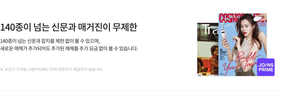 100종이 넘는 신문과 잡지가 무제한