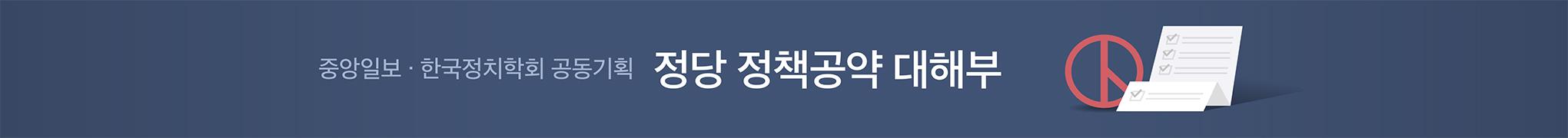 중앙일보·한국정치학회 공동기획 정당 정책공약 대해부