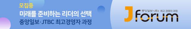 제21기 중앙일보 최고경영자과정 J포럼 모집 배너