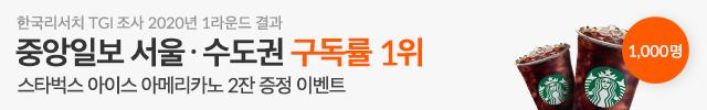 중앙일보 서울∙수도권 구독률 1위 기념 감사 이벤트