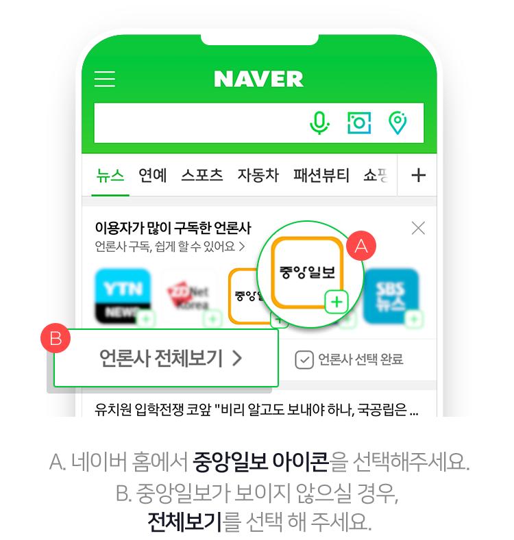 A. 자~하 탭을 선택 하신 후, B. 중앙일보를 선택 해 주시면 구독 신청이 완료됩니다.