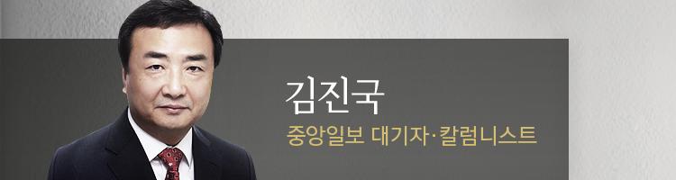 김진국 칼럼니스트