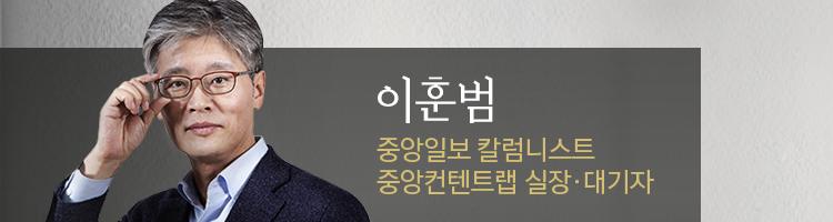 이훈범 중앙일보 컬럼니스트·중앙컨텐트랩 실장·대기자