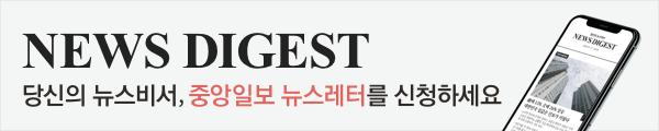 중앙일보 뉴스레터를 신청하세요!