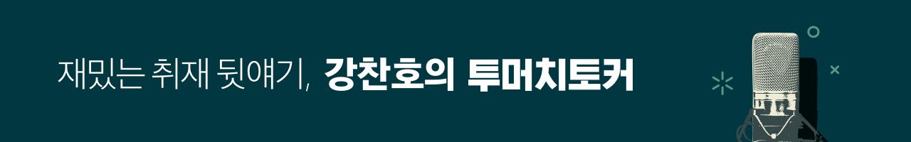 재밌는 취재 뒷얘기, 강찬호의 투머치토커