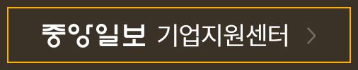 중앙일보 기업지원센터