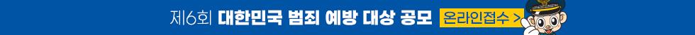 제6회 대한민국 범죄 예방 대상 공모 온라인접수