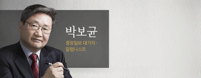 박보균 대기자 칼럼니스트