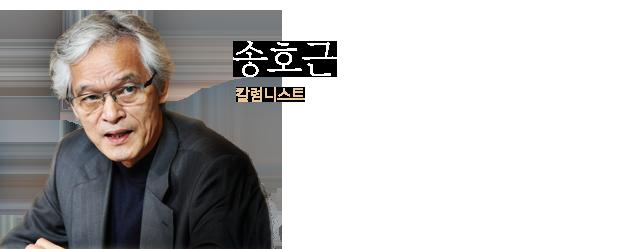 송호근 칼럼니스트