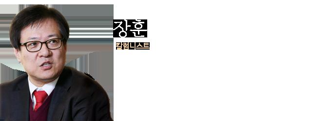 장훈 칼럼니스트