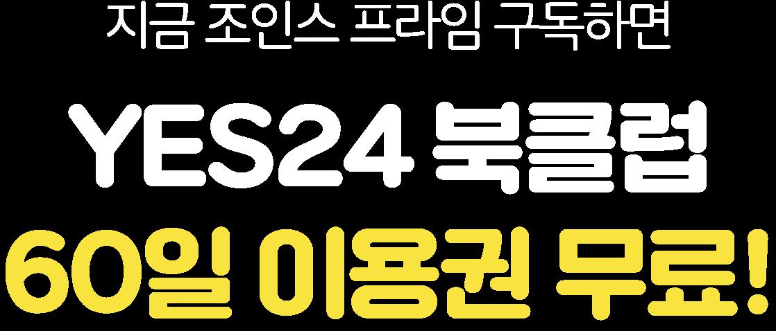 지금 조인스프라임 구독하면 YES24 북클럽 60일 이용권 무료!