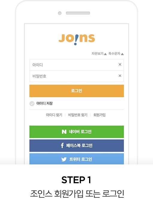 step1. 조인스 회원가입 또는 로그인