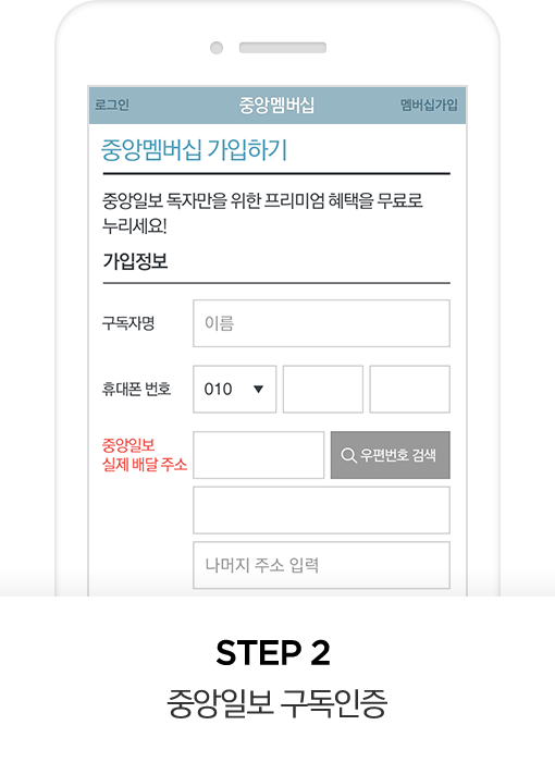 step2. 중앙일보 구독인증
