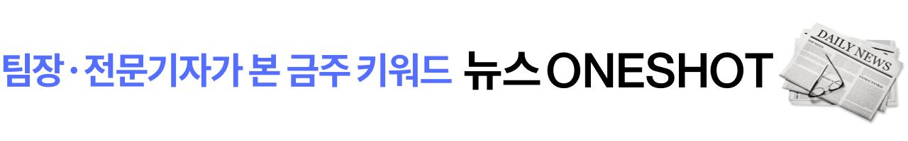 팀장·전문기자가 본 금주 키워드 뉴스 ONESHOT