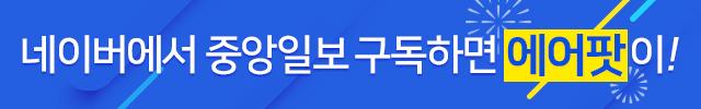 네이버에서 중앙일보 채널 구독하고 에어팟과 비타500 획득하세요!