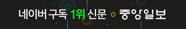 네이버 구독 1위 신문, 중앙일보