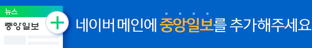 네이버 메인에 구독 1위 신문 중앙일보를 추가해주세요.